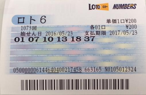 ライブ中継 ロト6
