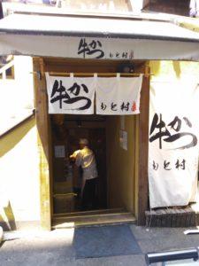 牛かつ もと村 (八重洲 東京)でランチ♪