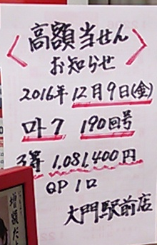 宝くじロトハウス 大門駅前店で、Loto7 2016年 高額当選~!!